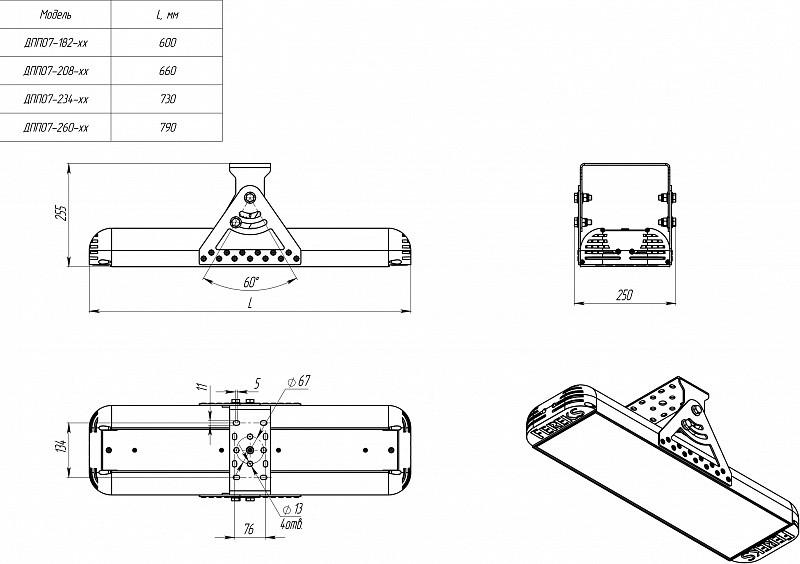 Светодиодный светильник ДПП 07-260-50-ххх