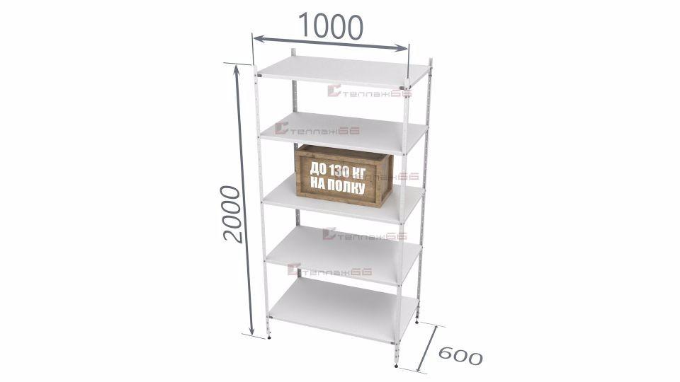 Стеллаж архивный СПЛ 2000*1000*600 (5 полок)