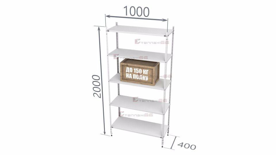 Стеллаж архивный СПЛ 2000*1000*400 (5 полок)