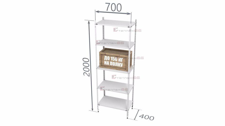 Стеллаж архивный СПЛ 2000*700*400 (5 полок)