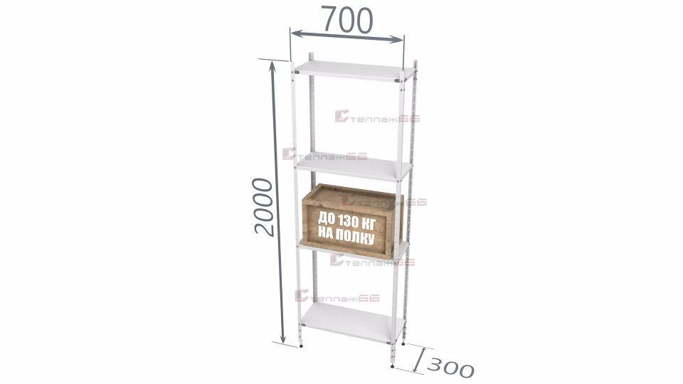 Стеллаж архивный СПЛо 2000*700*300 (4 полки)